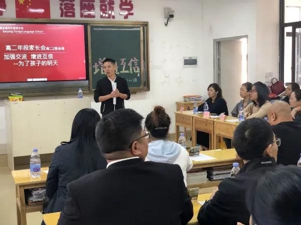 建阳外国语2020-2021学年上学期九年级、高二、高三家长会顺利召开!